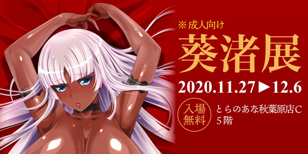 葵渚先生のイラスト展をアンコール開催いたします!