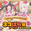 「ネコぱら vol.4 ネコとパティシェのノエル」即將於台北店舉辦發售紀念畫展!
