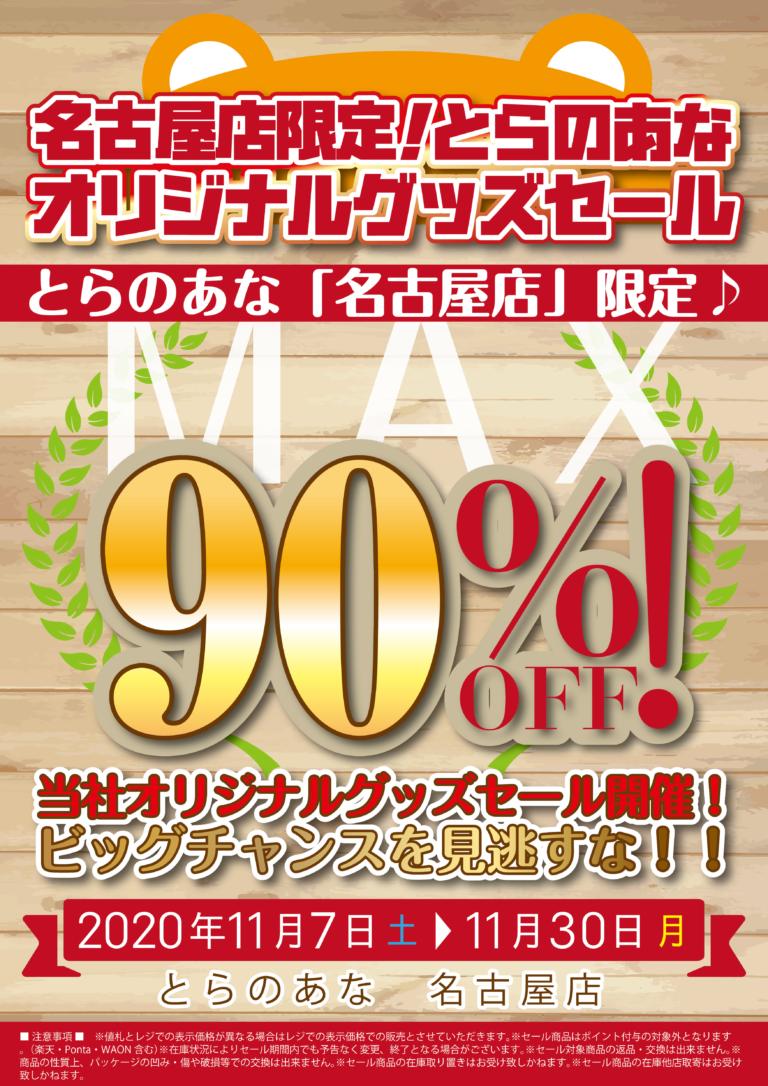 【11/7(土)~11/30(月)】名古屋店限定!とらのあなオリジナルグッズセール