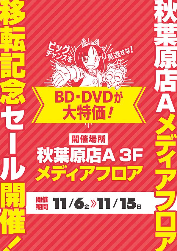 【11/6(金)~11/15(日)】秋葉原店Aメディアフロア移転記念セール