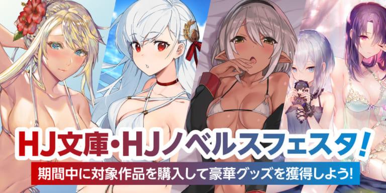 豪華景品ゲットのチャンス! HJ文庫・HJノベルスフェスタ開催!!