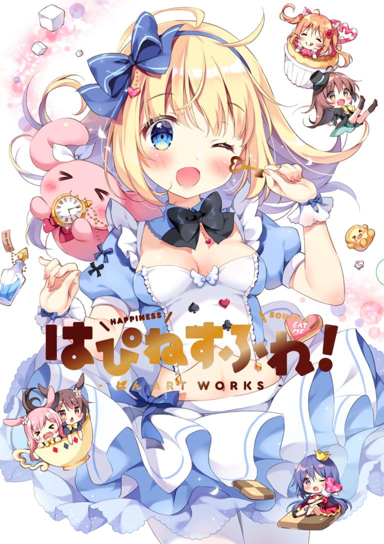 「ぱん」先生の最新画集「はぴねすふれ! -ぱん ART WORKS-」が12/24に発売!とらのあなではミニブランケット付きとらのあな限定版を発売します。