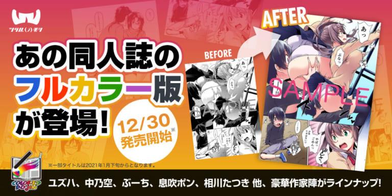 【ツクルノモリPresents】オリジナル同人誌フルカラー化&販売企画!