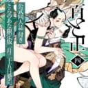 紗久楽さわ先生『百と卍 4』とらのあな限定版発売決定!サイン会も開催決定★