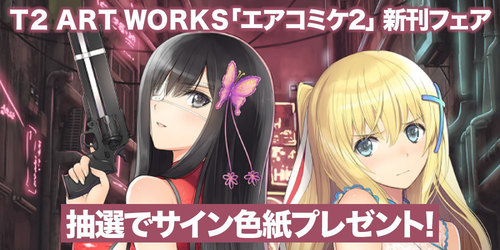 T2 ART WORKS「エアコミケ2」新刊フェア