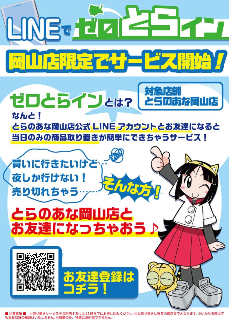 サービス開始は2021年1月4日からスタート!岡山店ゼロとらインサービス開始!