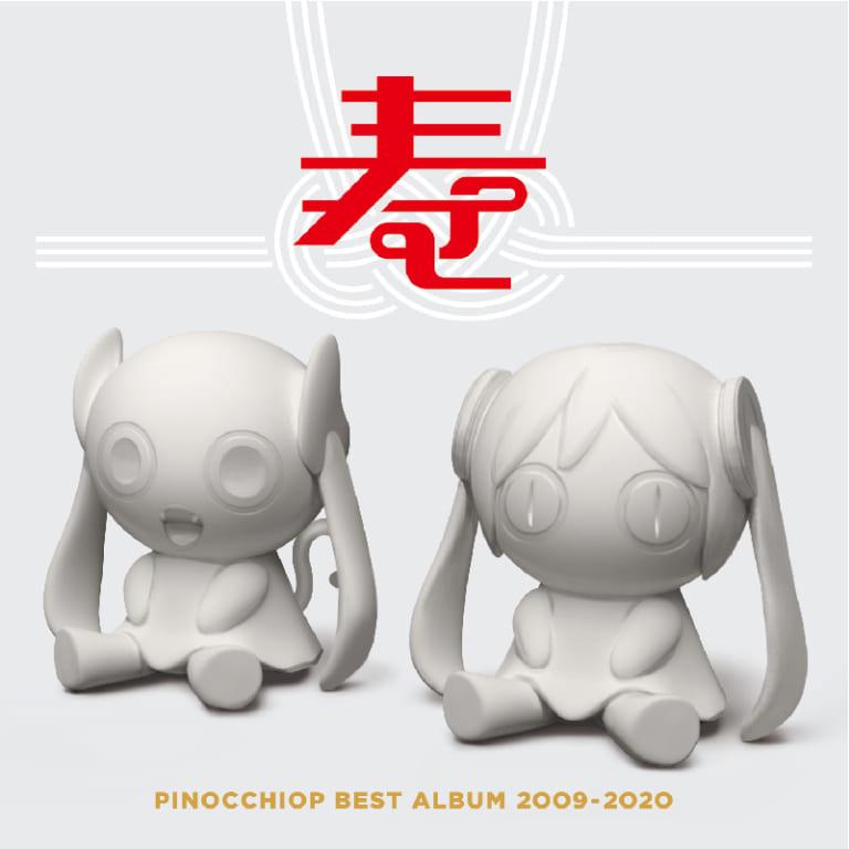 ピノキオピー「PINOCCHIOP BEST ALBUM 2009-2020 寿」発売記念抽選キャンペーン 開催決定!!