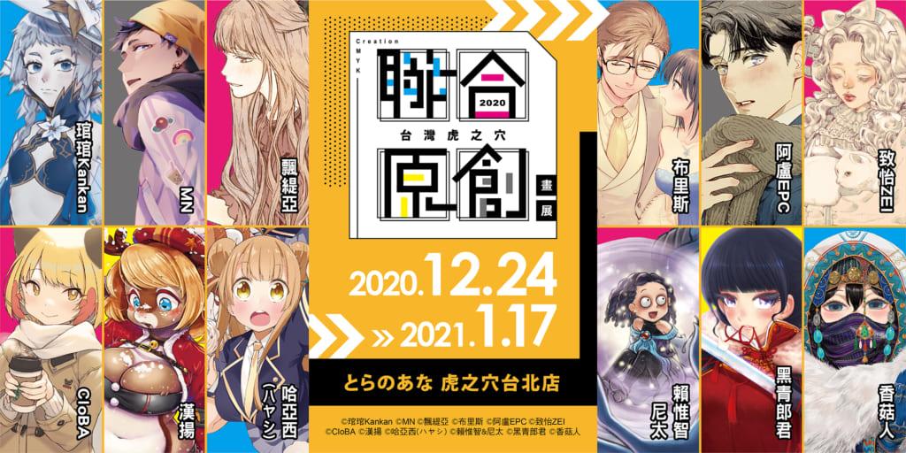 台湾のクリエイター陣によるオリジナルイラスト展、クリスマスイブよりとらのあな台北店にて限定開催!