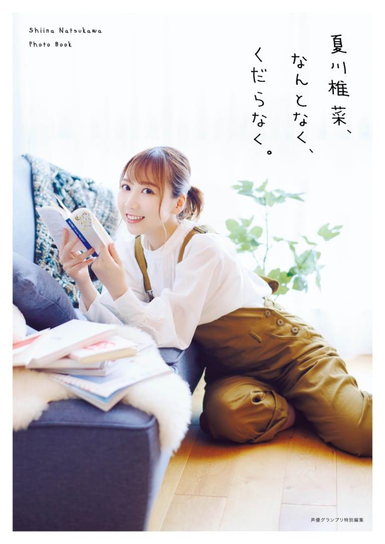 【内容更新あり】人気声優・夏川椎菜さんのフォトブックが12月18日に発売決定! こちらの発売を記念して、発売記念イベントを開催致します!