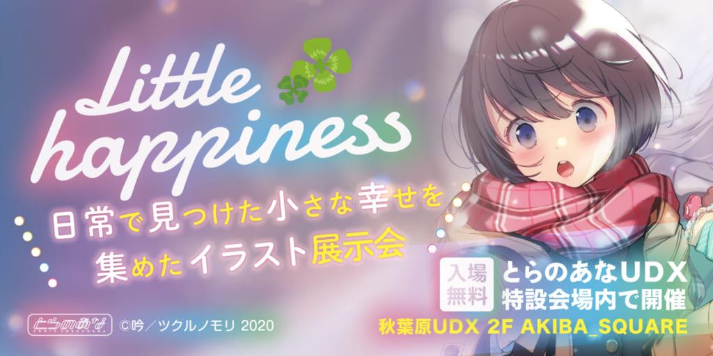 豪華イラストレータ陣による企画展「Little happiness」開催!