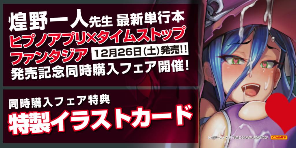 煌野一人先生『ヒプノアプリ×タイムストップファンタジア』発売記念 同時購入フェア開催!