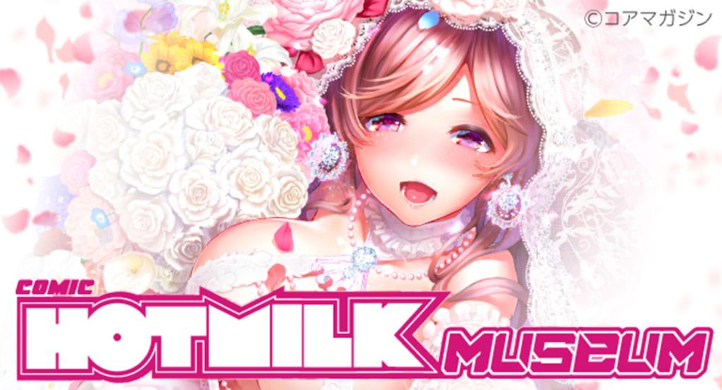 大人気成年誌「COMIC HOT MILK」のイラスト展  【COMIC HOT MILK MUSEUM】開 催 決 定!!