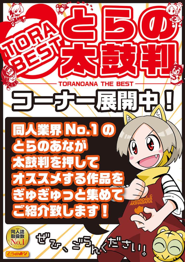 【店舗コーナー】12月とらの太鼓判コーナー展開中!