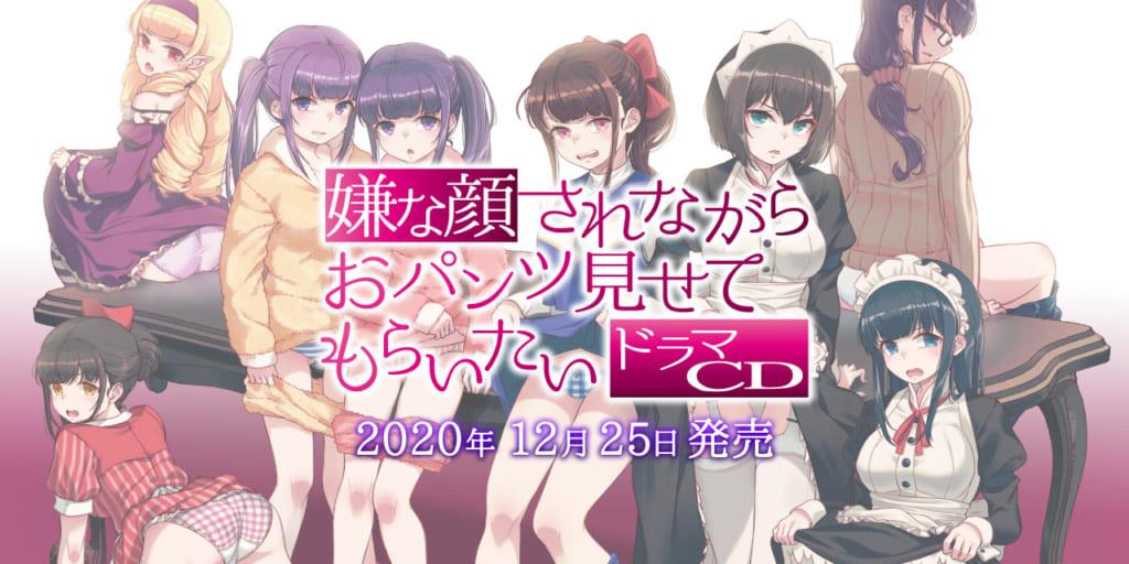 「嫌な顔されながらおパンツ見せてもらいたい」ドラマCD 2020年12月25日発売決定!