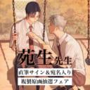 苑生先生「兎の森 2」発売記念フェア開催決定☆