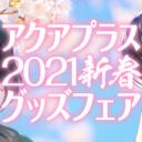 アクアプラス2021新春 グッズフェア