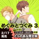問題児Ω、みたび参上!S井ミツル先生『めぐみとつぐみ 3』にとらのあな限定版が登場!