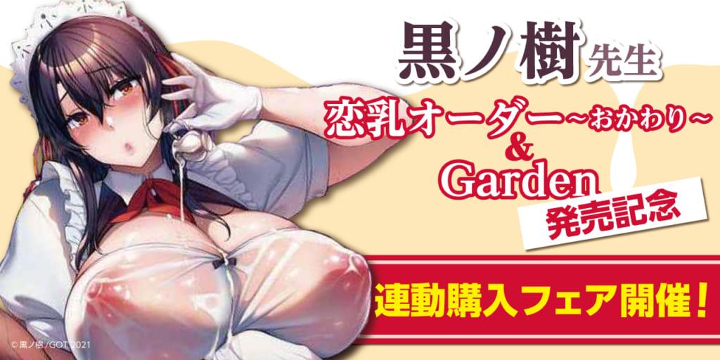 黒ノ樹先生『恋乳オーダー~おかわり~&Garden』発売記念 連動購入フェア開催!