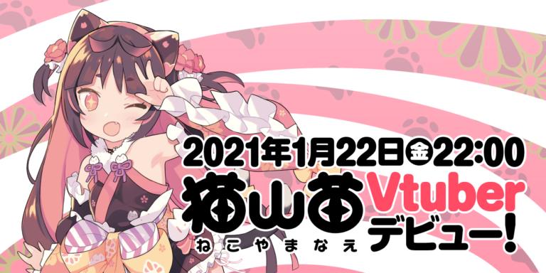 ツクルノモリオリジナル 3D モデル「猫山苗(ねこやま なえ)」が VTuber デビュー! 2021 年 1 月 22 日より活動開始!