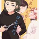 「比翼のカラス」水元さん💕とらのあな🐯女性向けサークルさん紹介vol.44