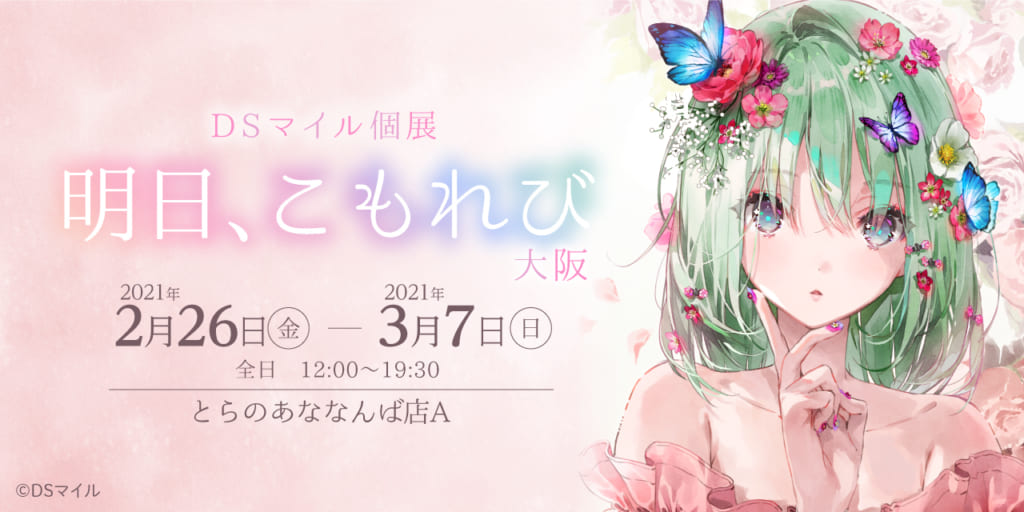 DSマイル先生の個展「明日、こもれび」をとらのあな大阪・名古屋でも開催決定!