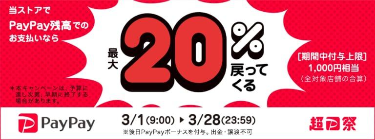とらのあなでも【超PayPay祭!すべての対象店舗で最大20%戻ってくる!】