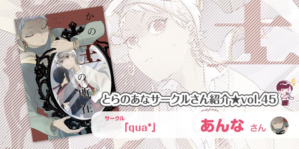 「qua*」あんなさん💕とらのあな🐯女性向けサークルさん紹介vol.45