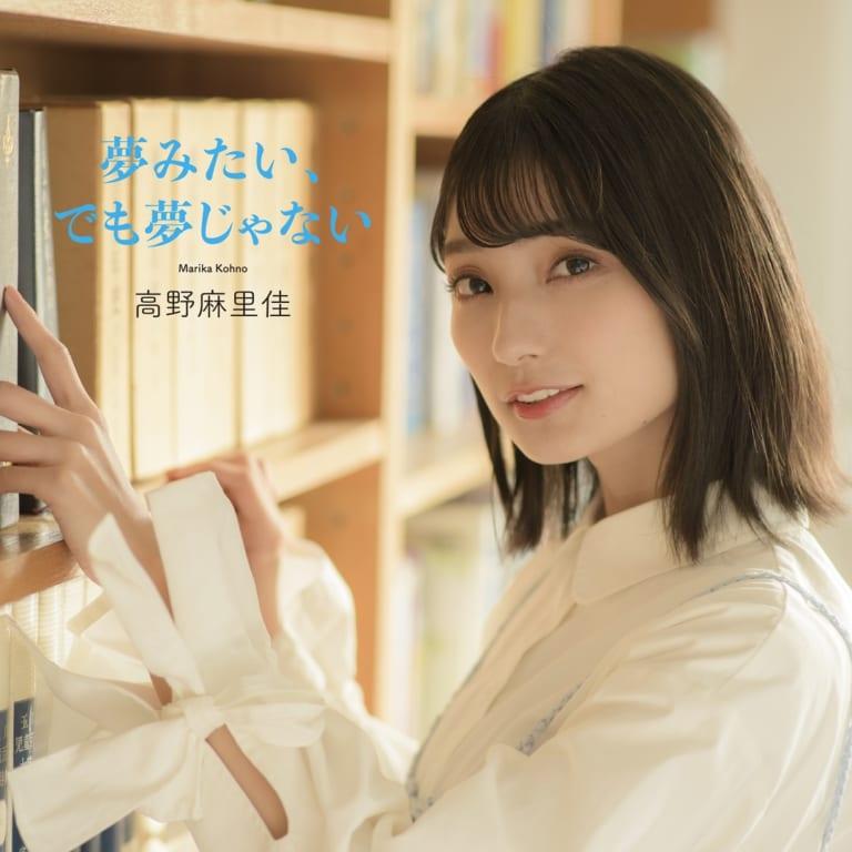 高野麻里佳 1stシングル「夢みたい、でも夢じゃない」発売記念 店頭抽選会開催決定!!