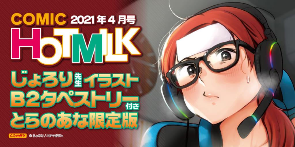 桃の節句の前日に…『COMIC HOTMILK 2021年4月号』3月2日(火)発売!!  《じょろり先生イラストB2タペストリー》付きとらのあな限定版も同時発売!!