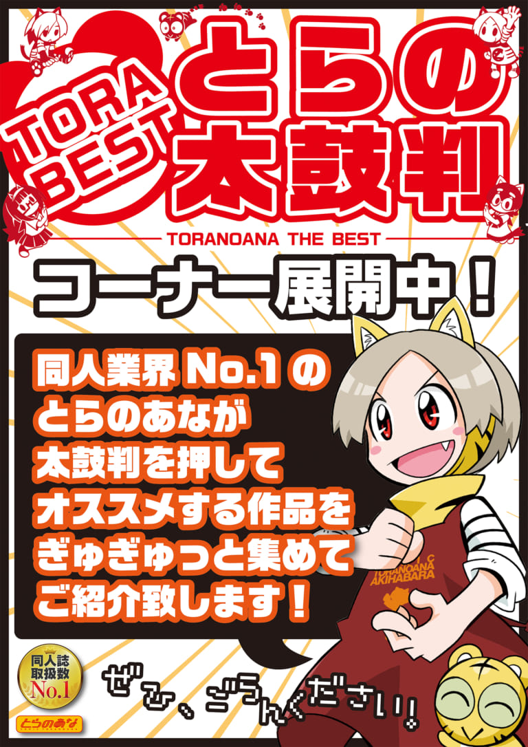 【店舗コーナー】2月とらの太鼓判コーナー展開中!