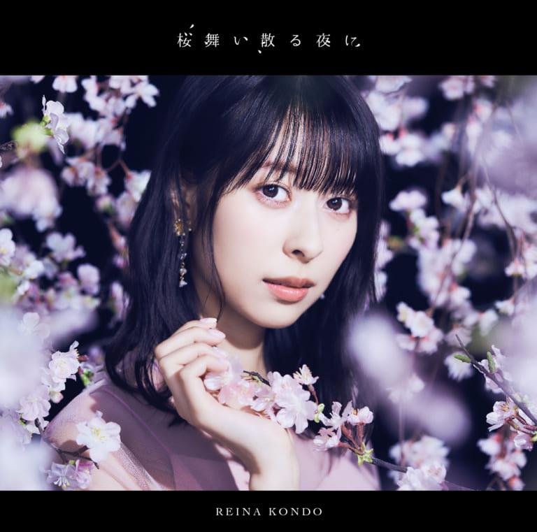 近藤玲奈1stシングル「桜舞い散る夜に」発売記念イベント 開催決定!