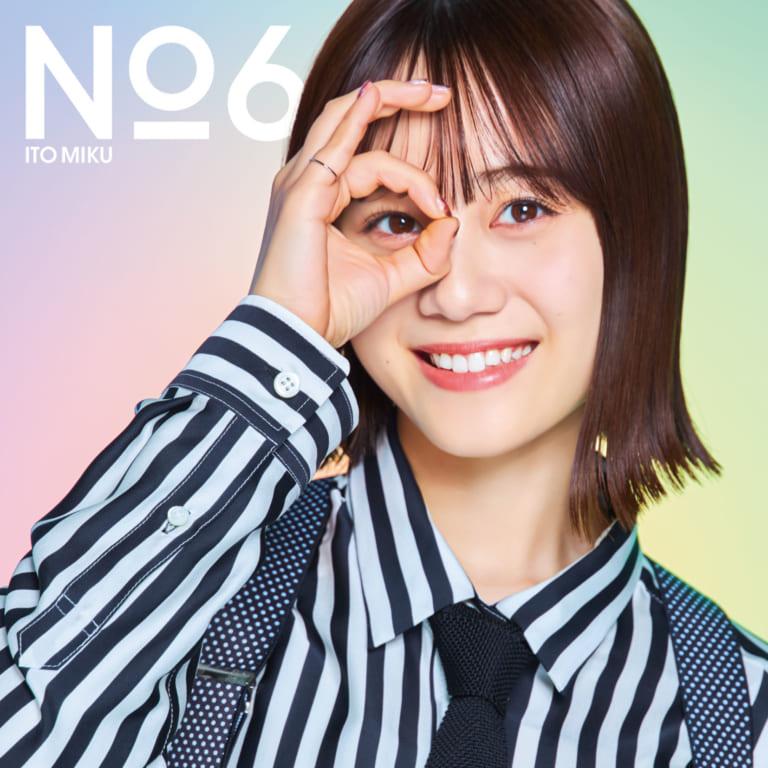 伊藤美来「No.6」発売記念 店頭抽選会開催決定!!