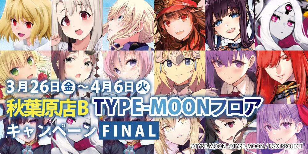 秋葉原店B閉店に伴いTYPE-MOONフロアファイナルイベントを開催!