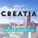 クリエイターとファンを結ぶ新しい月額会員制ファンクラブプラットフォーム「クリエイティア[Creatia]」の初のイラスト展が開催決定!!