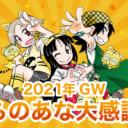 2021年GW「とらのあな大感謝祭」開催!
