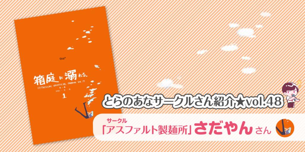 「アスファルト製麺所」さだやんさん💕とらのあな🐯女性向けサークルさん紹介vol.48