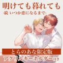 倉橋トモ先生の大人気シリーズ待望の続刊!『明けても暮れても』にとらのあな限定版が登場!