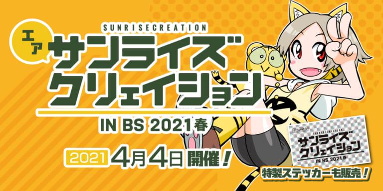 エアサンライズクリエイション4月4日(日)開催!特製ステッカーも販売!