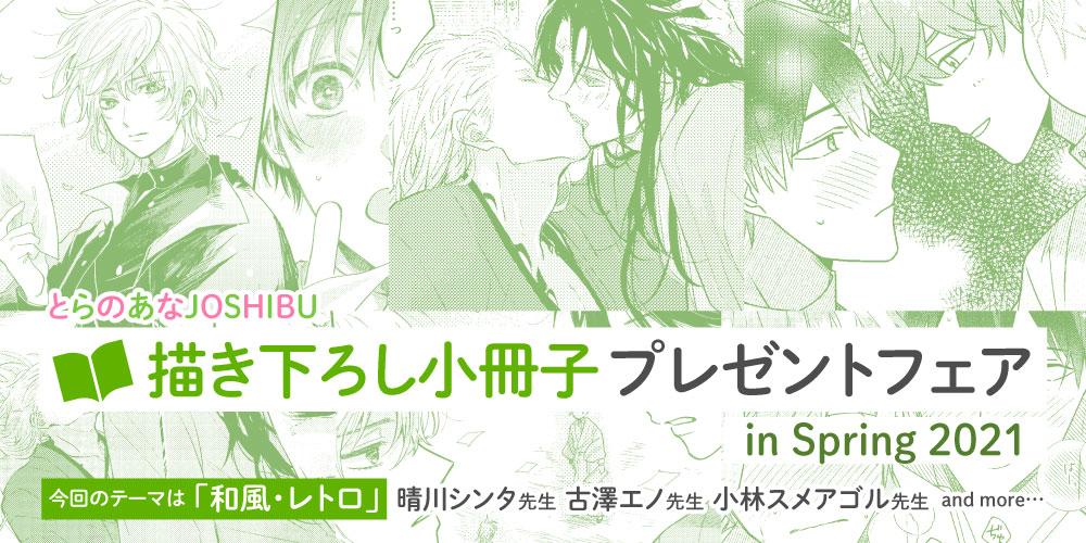とらのあなJOSHIBU 描き下ろし小冊子プレゼントフェア in Spring 2021