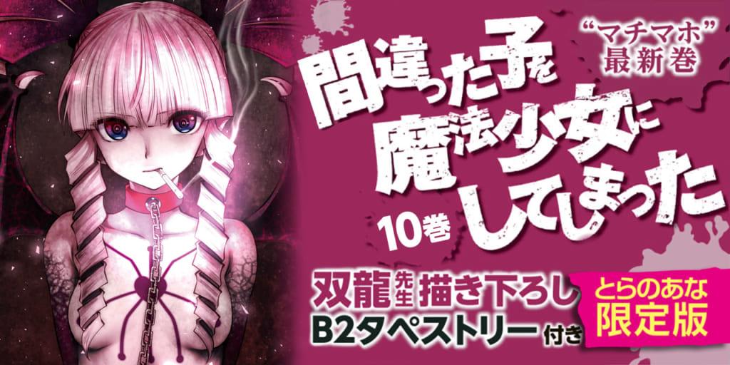 最凶魔法少女コミックス!!『間違った子を魔法少女にしてしまった』最新10巻にとらのあな限定版が登場!