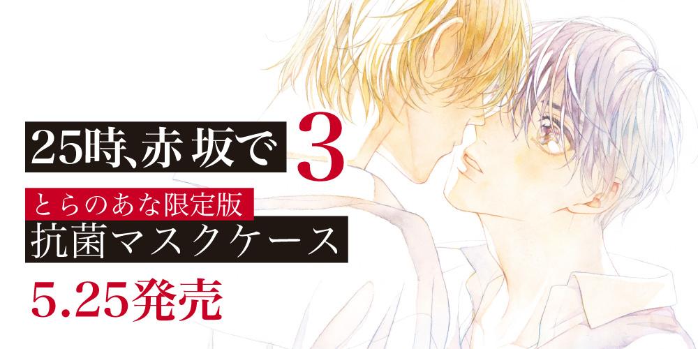 夏野寛子先生の大人気シリーズ『25時、赤坂で』の3巻が登場!とらのあな限定版の実施も決定!