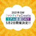 2021年GW「Fantia&Creatiaリアル感謝DAY」開催決定!!