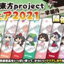 『とらのあな 東方Project応援フェア2021 ~早苗月~』開催!