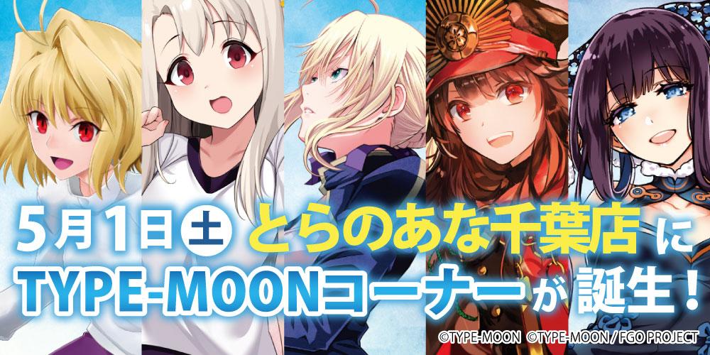 千葉店にTYPE-MOONコーナーが誕生!特典カードも期間限定でアンコール配布!