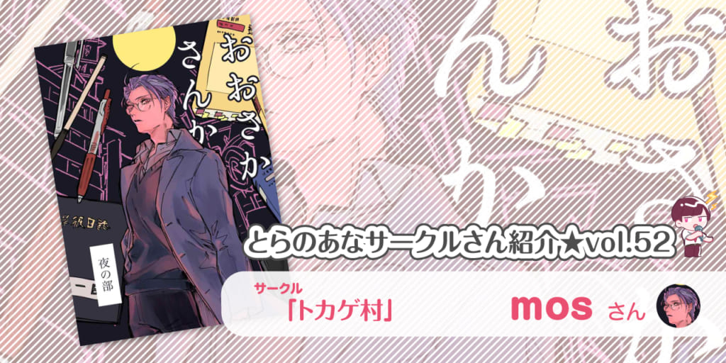 「トカゲ村」mosさん💕とらのあな🐯女性向けサークルさん紹介vol.52
