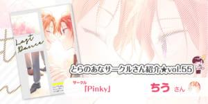 「Pinky」ちうさん💕とらのあな🐯女性向けサークルさん紹介vol.55