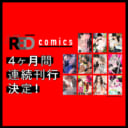 「from RED」コミックス創刊&4ヵ月連続刊行記念 直筆サイン入り複製色紙抽選プレゼントフェア開催決定!