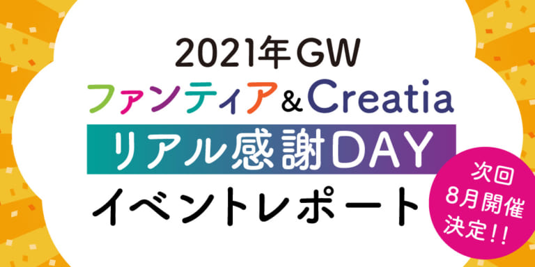 次回8月開催決定!!「Fantia & Creatia リアル感謝DAY」イベントレポート