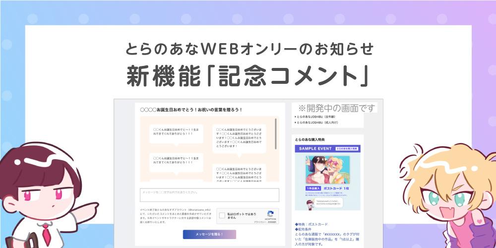 とらのあなWEBオンリー新機能のお知らせ【6月25日に機能追加しました!】