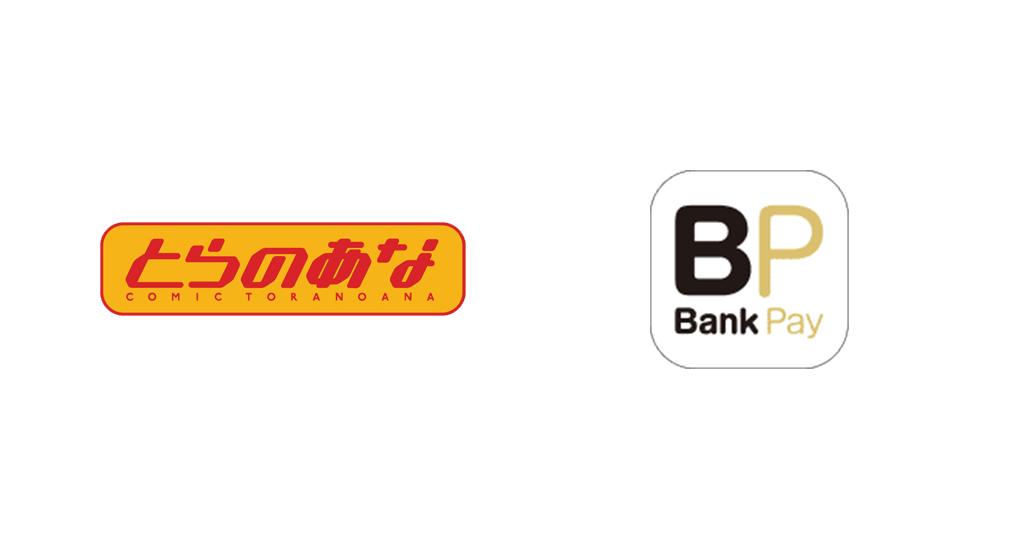 全国のとらのあなで「BankPay」始めます!